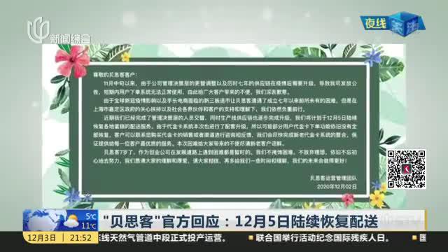 """""""贝思客""""官方回应:12月5日陆续恢复配送"""