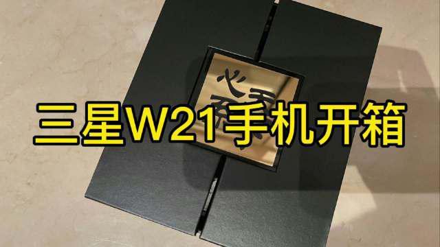 三星W21 5G手机开箱