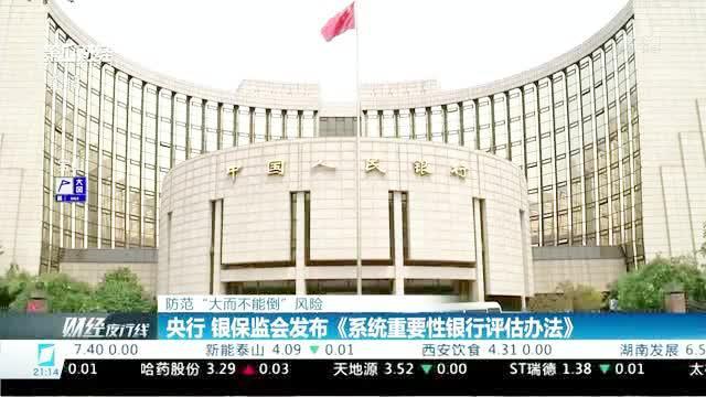 央行银保监会发布《系统重要性银行评估办法》