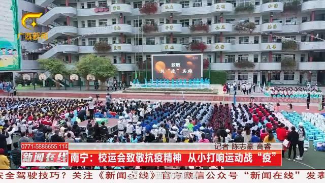 """南宁校运会致敬抗疫精神 从小打响运动战""""疫"""""""