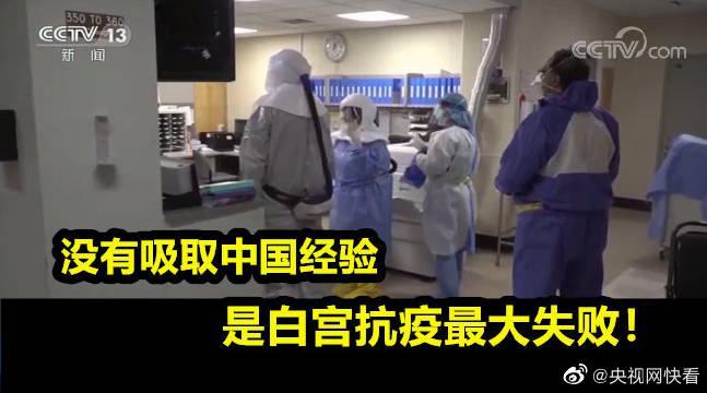 美专家称没有吸取中国经验是白宫抗疫最大失败