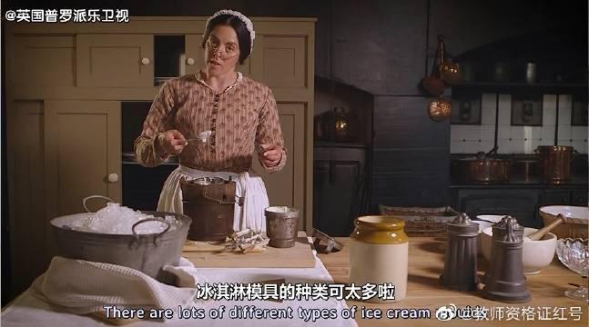 英国大妈教你做维多利亚时代的黄瓜冰淇淋