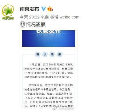 南京武汉外包装阳性冷冻巴沙鱼片流入南京