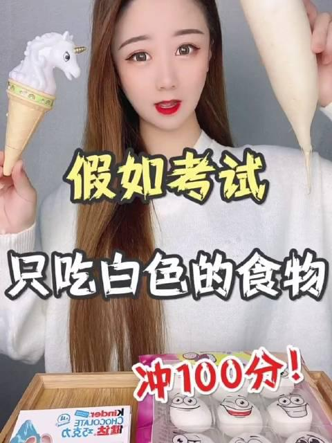 汇子姐姐🍼: 假如考试只吃白色食物!能考多少分?