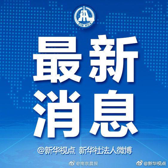 习近平向清华大学经济管理学院顾问委员会2020年会议致辞祝贺委员……