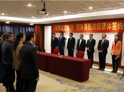 福建省立医院和霞浦县医院医联体建设启动