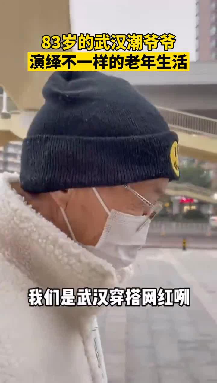 武汉83岁爷爷演绎不一样的老年生活!
