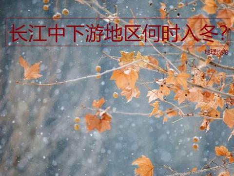我国气候四季分明,你知道长江中下游地区一般什么时候入冬吗?