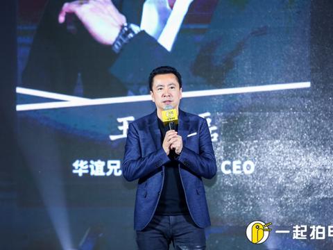 中国电影人是一支打不散的团队|「权利榜」行业大会王中磊致辞