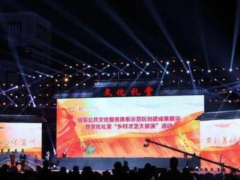 """全市文化礼堂""""乡村才艺大展演""""舞蹈专场在瓯海举行"""