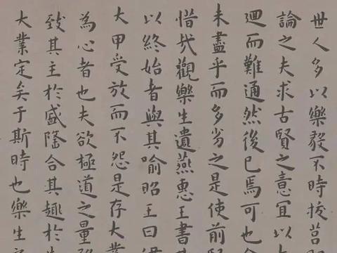 王宠小楷《乐毅论》:此作空灵舒朗,得钟繇、王羲之精髓,字真美