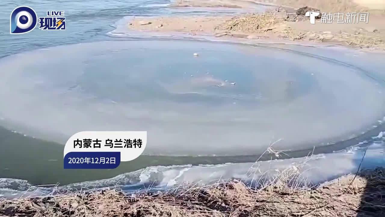 内蒙古一河面惊现巨大旋转冰盘