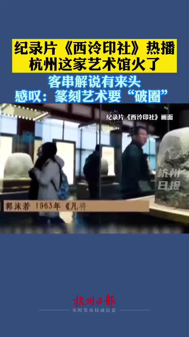 """纪录片《西泠印社》热播,客串""""声优""""来头不小!……"""