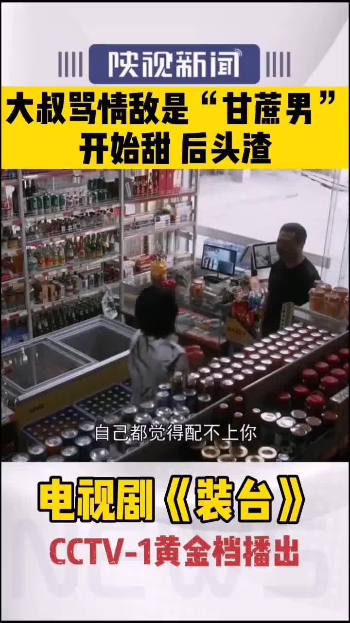 """大叔骂情敌是""""甘蔗男""""!"""
