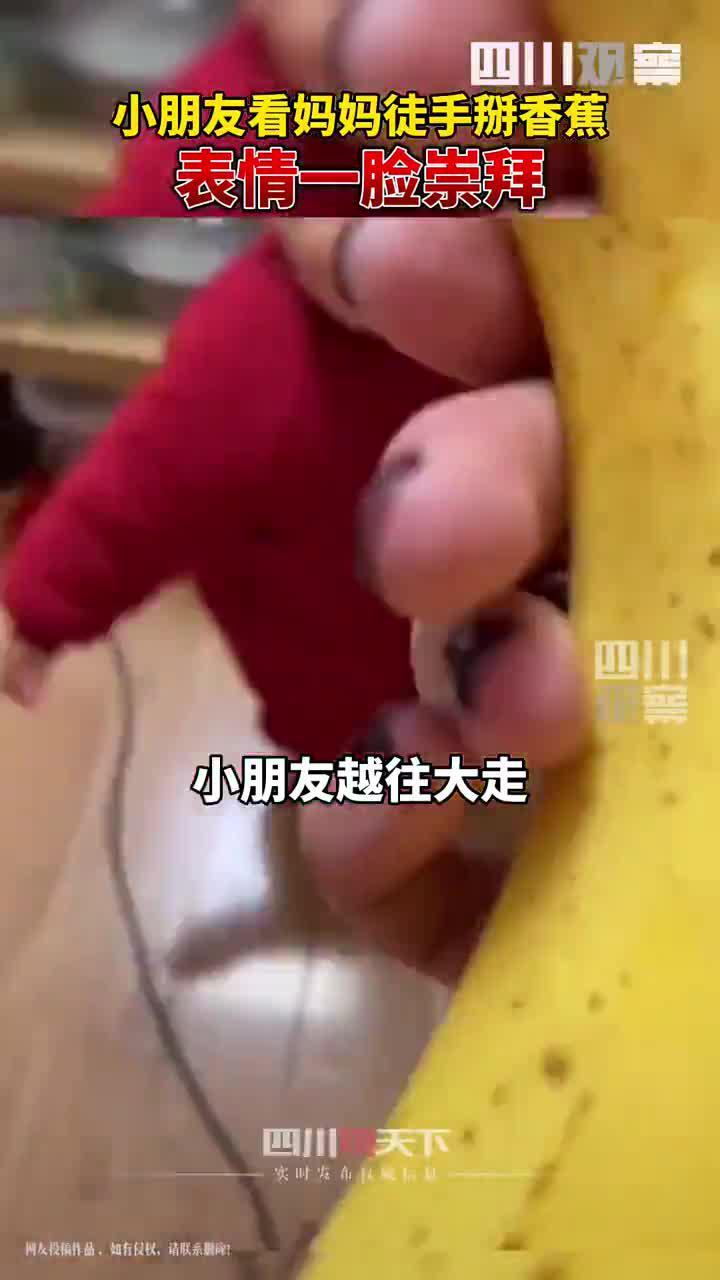 11月25日,湖南长沙,一岁半孩子一脸崇拜看着妈妈一把掰开香蕉……