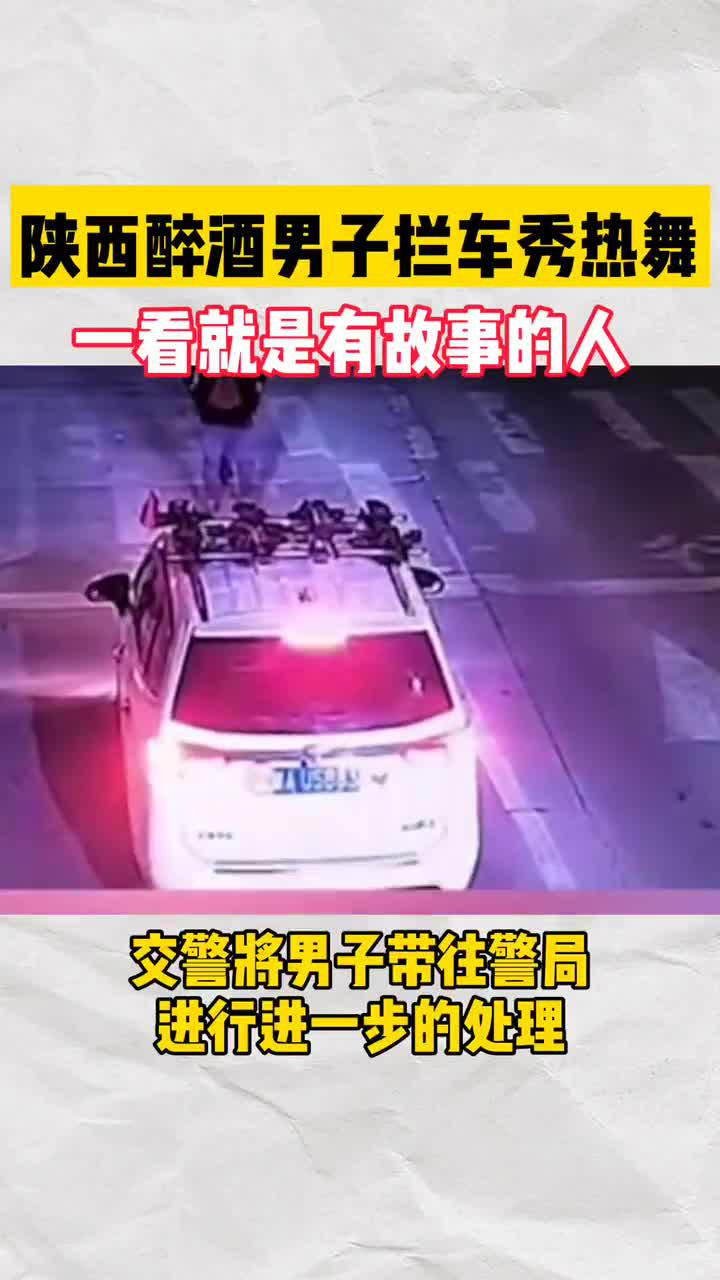 陕西男子酒后路口拦车表演跳舞?被交警带走