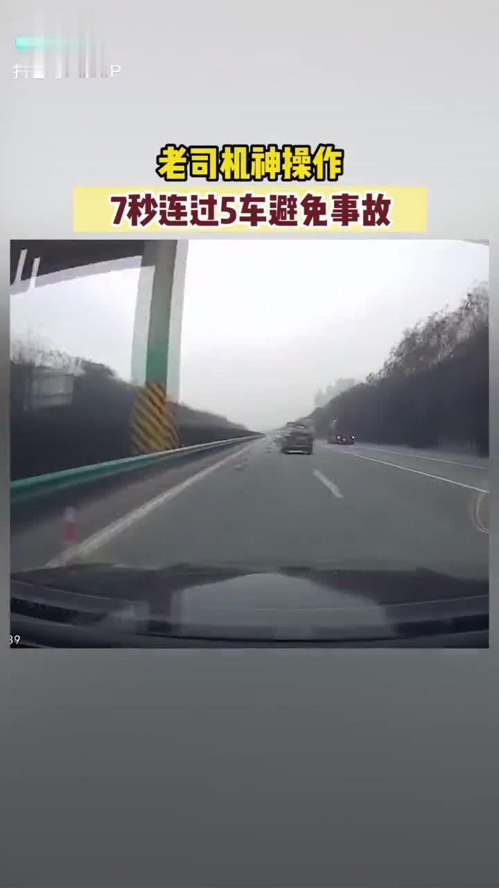 前车躲避车祸突然变道,老司机神乎其技,7秒连过5车避免事故