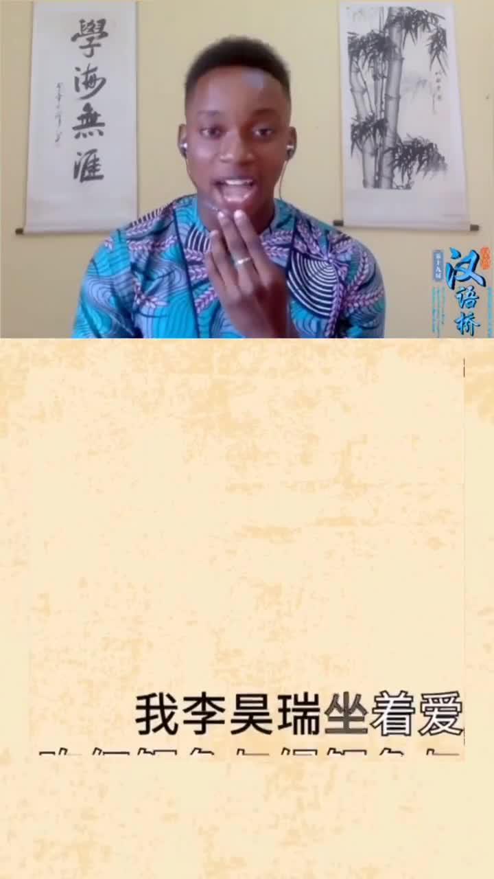 非洲小伙一口气背完143字自制绕口令 网友:舌头已打结