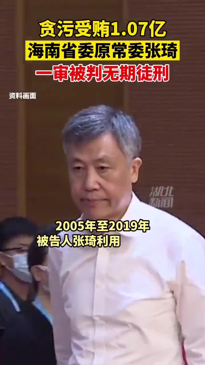 贪污受贿1.07亿,海南省委原常委张琦一审被判无期