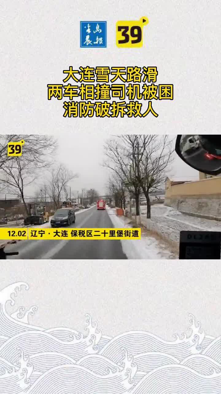 雪天路滑,两车相撞司机被困,消防破拆救人