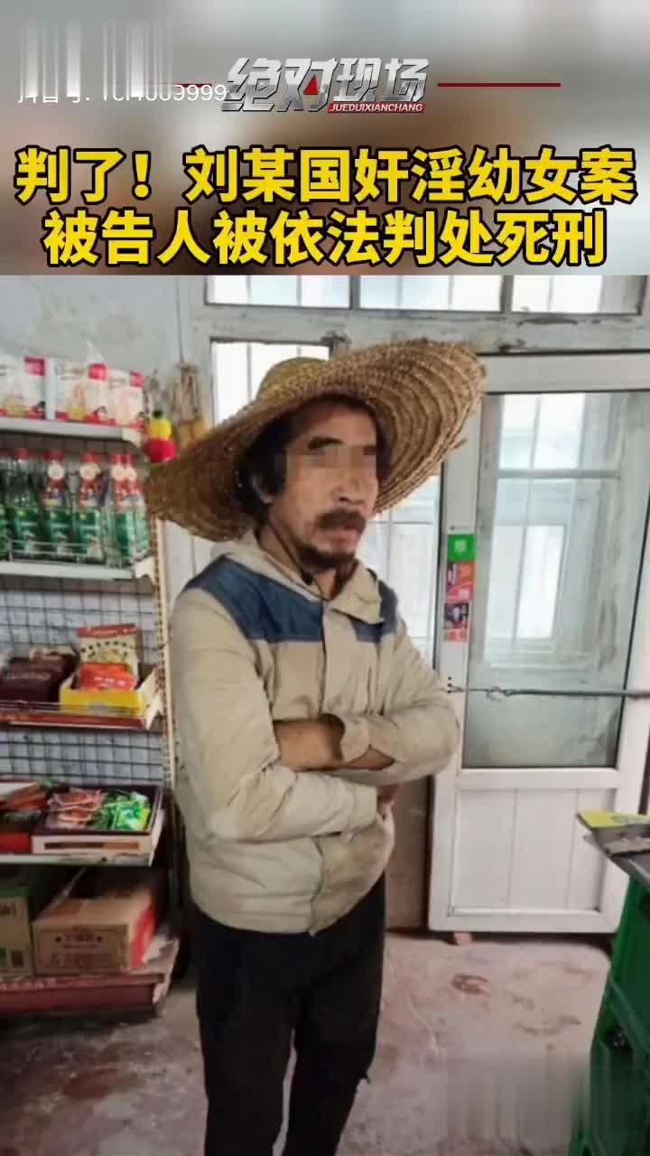 判了!哈尔滨奸淫幼女案,被告人刘某国被依法判处死刑!
