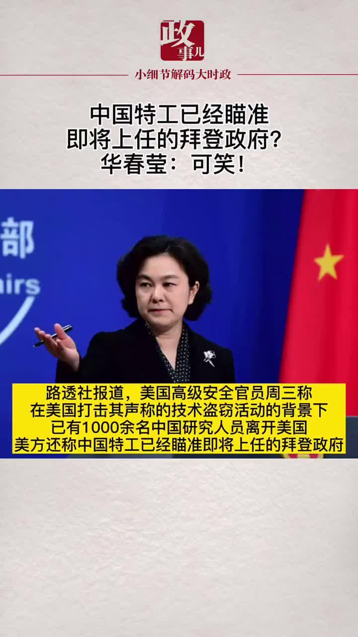 中国特工已经瞄准即将上任的拜登政府?