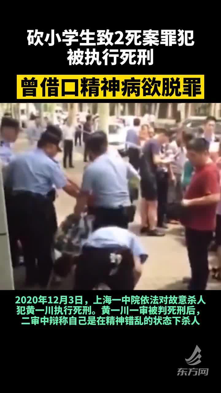 2020年12月3日,上海一中院依法对故意杀人犯黄一川执行死刑……