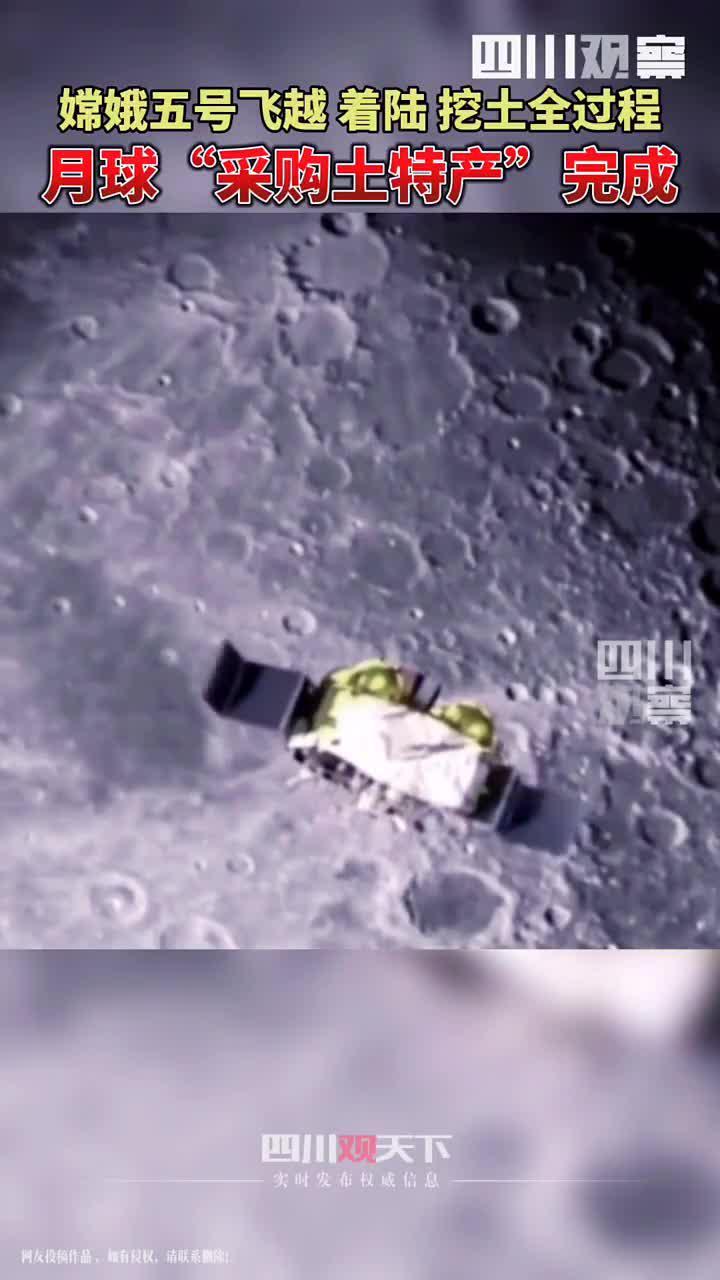12月2日,探月工程嫦娥五号探测器顺利完成月球表面自动采样