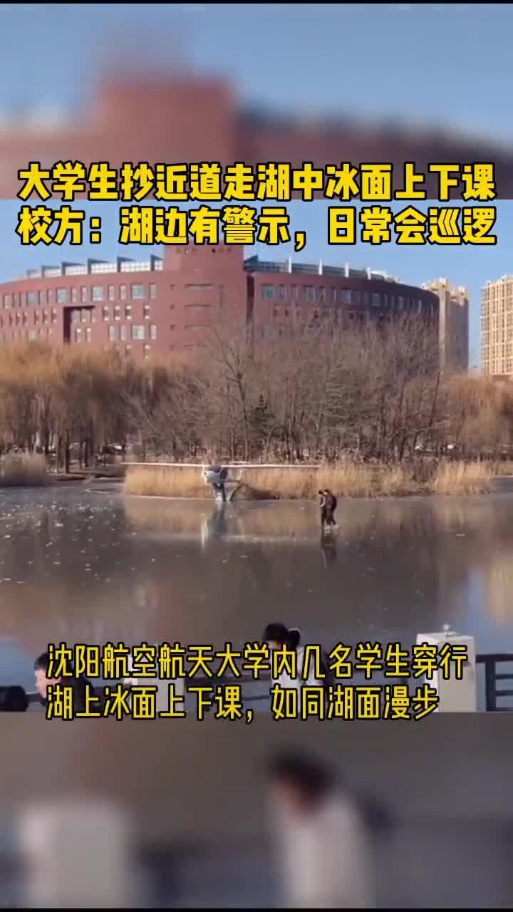 辽宁沈阳一高校校方:湖边有警示……
