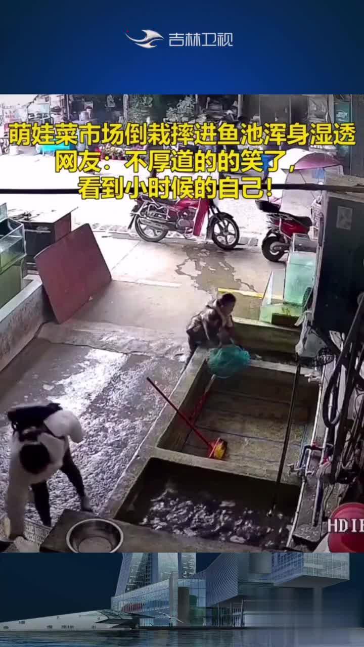 重庆萌娃180度转体摔进鱼池浑身湿透……
