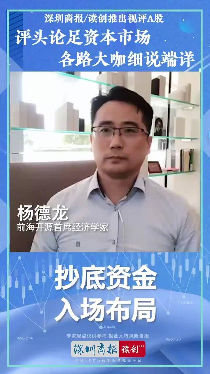 视评A股 | 前海开源杨德龙:抄底资金入场布局