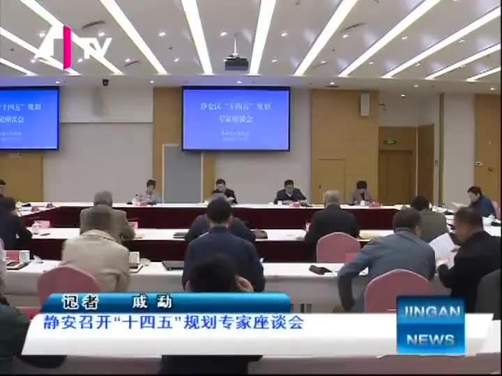 """静安召开""""十四五""""规划专家座谈会"""