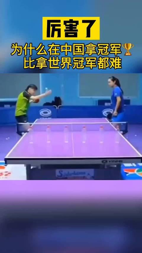 为什么在中国拿乒乓球冠军,比世界冠军都难