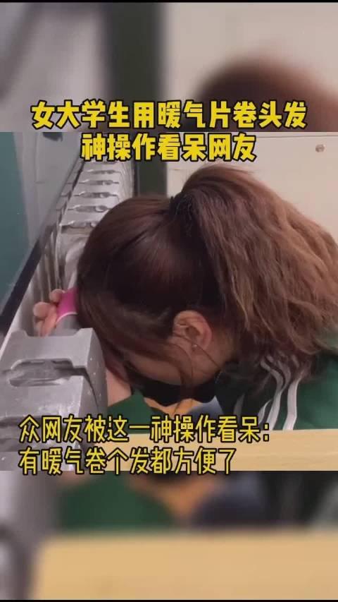 吉林长春一女大学生用暖气片卷头发……