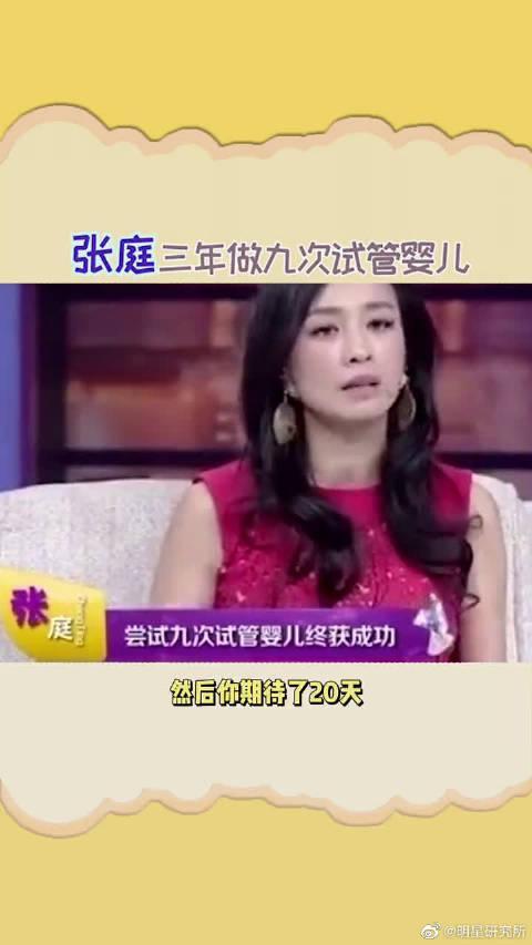 张庭自曝三年做了九次试管婴儿 扎了一千多针…………