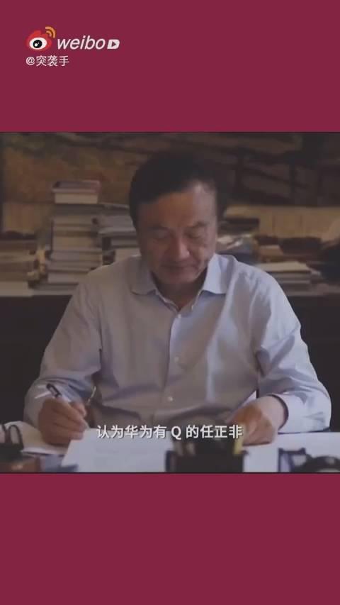 华为那么有钱,任正非为什么没有成为中国首富……