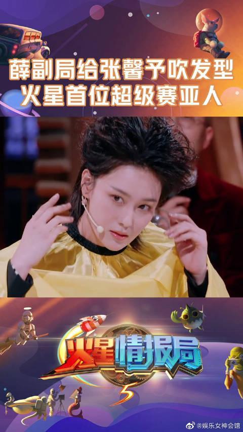 薛之谦给张馨予吹发型,火星首位超级赛亚人
