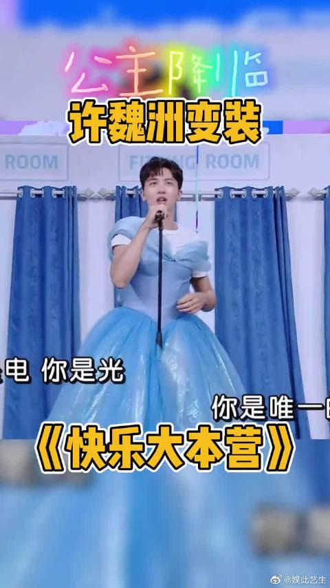 许魏洲快速变装成公主,笑死我了