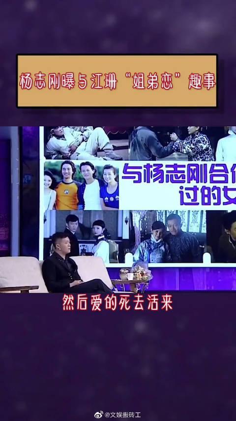 """杨志刚谈与江珊拍""""姐弟恋""""感情戏的尴尬趣事"""