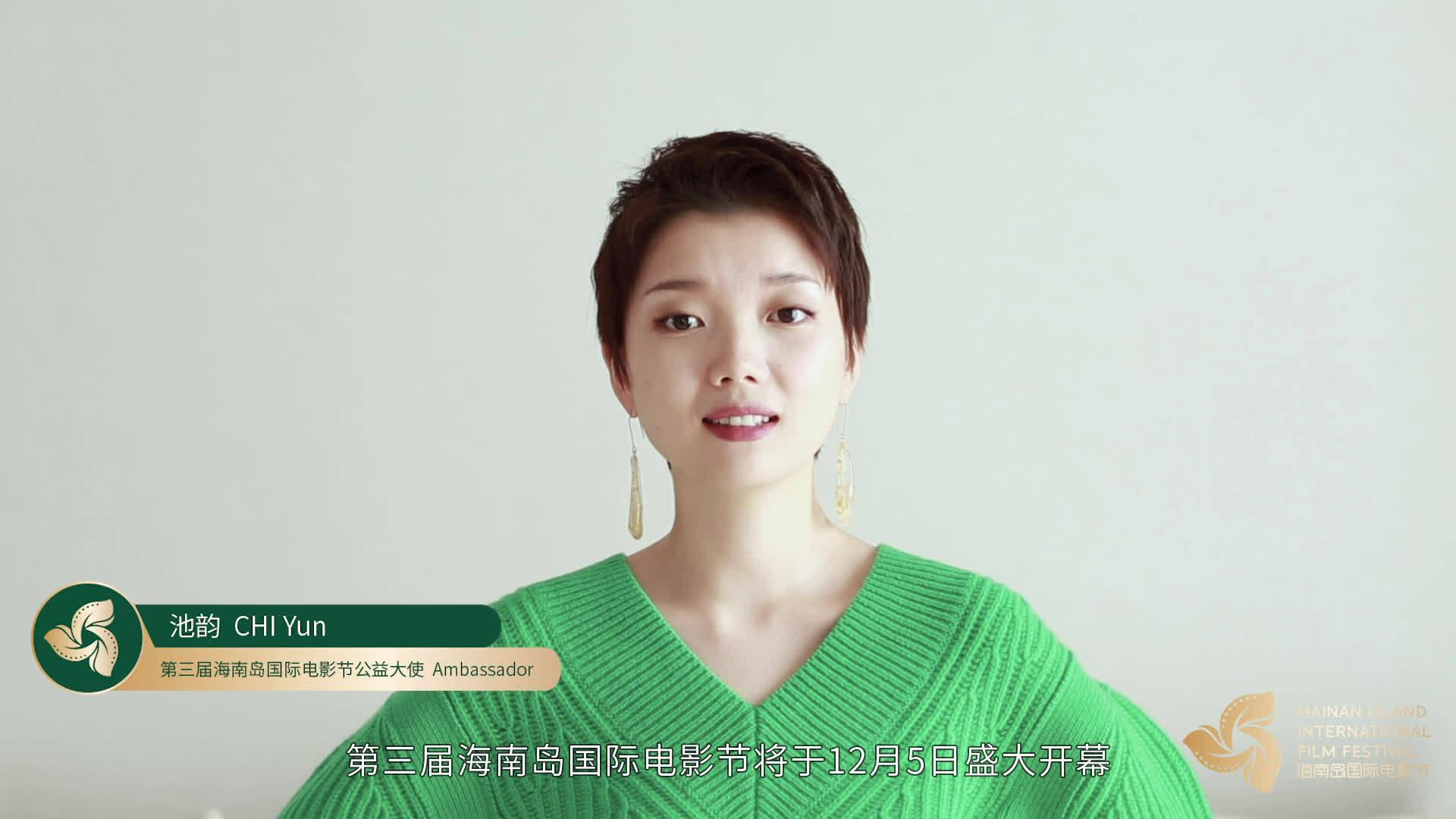 第三届 有幸邀请到池韵担任公益大使,延续电影节的公益力量……