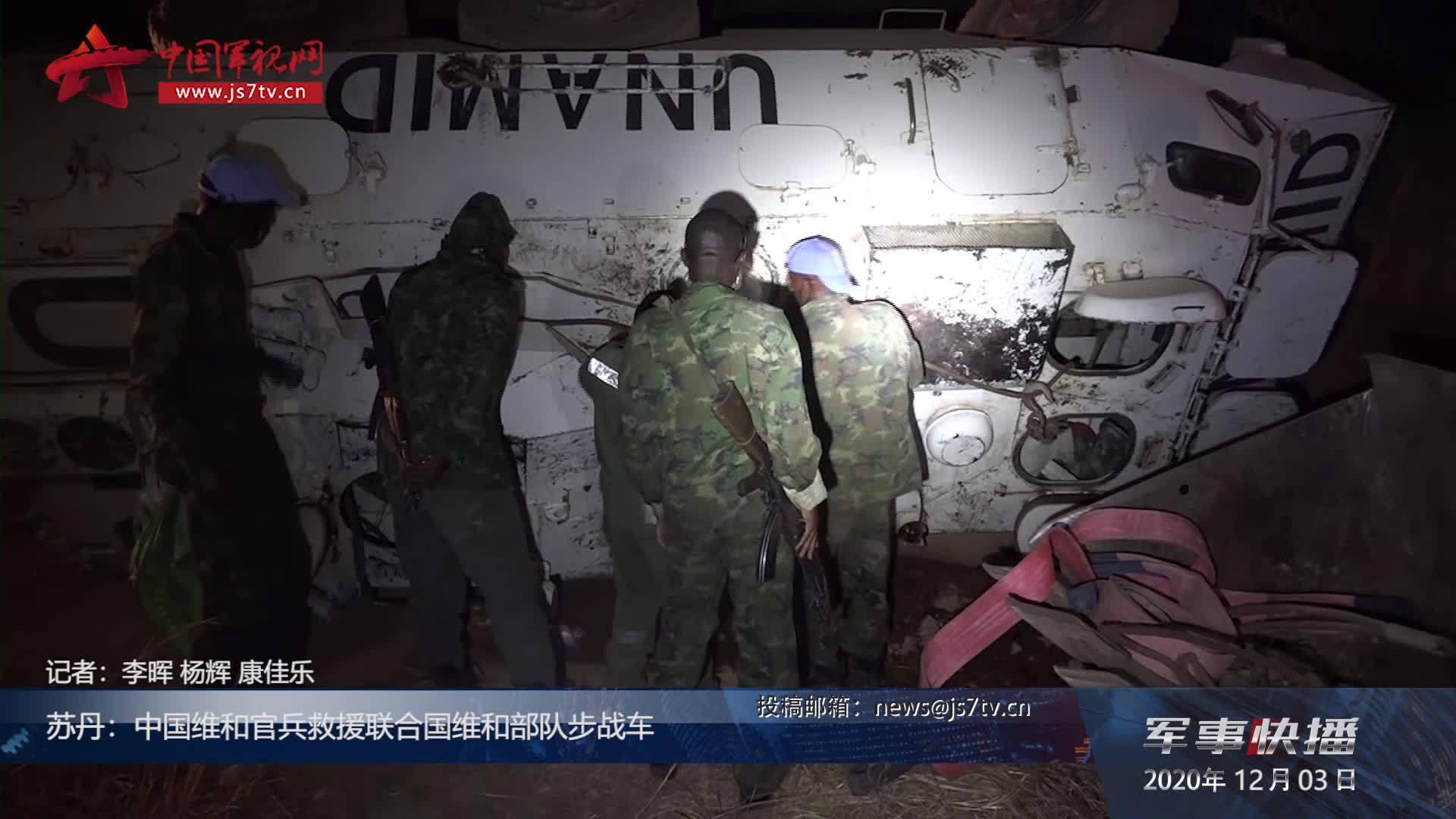 大国形象!中国第16批赴苏丹维和部队官兵救援联合国维和部队步战……