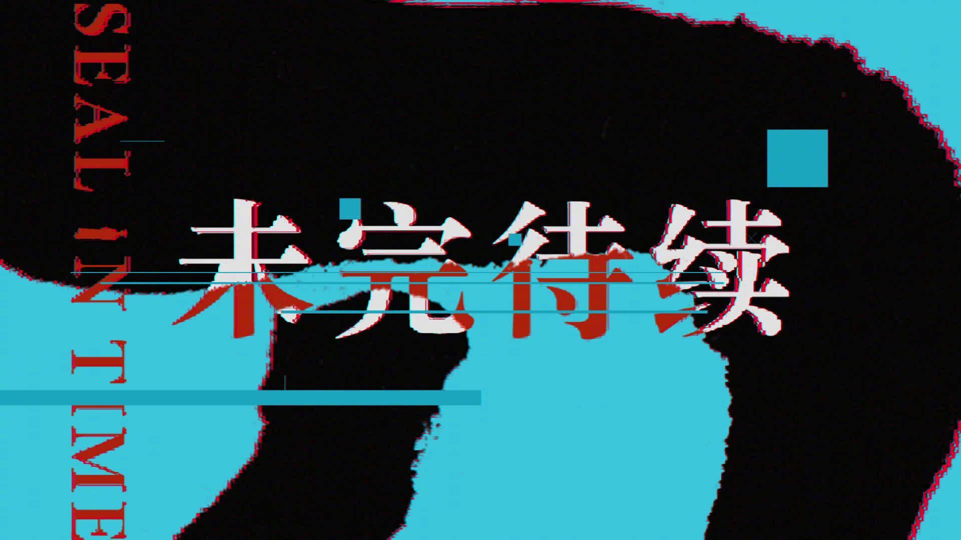 今天21:40,《西泠印社》收官,但,西泠印社的故事,未完待续!