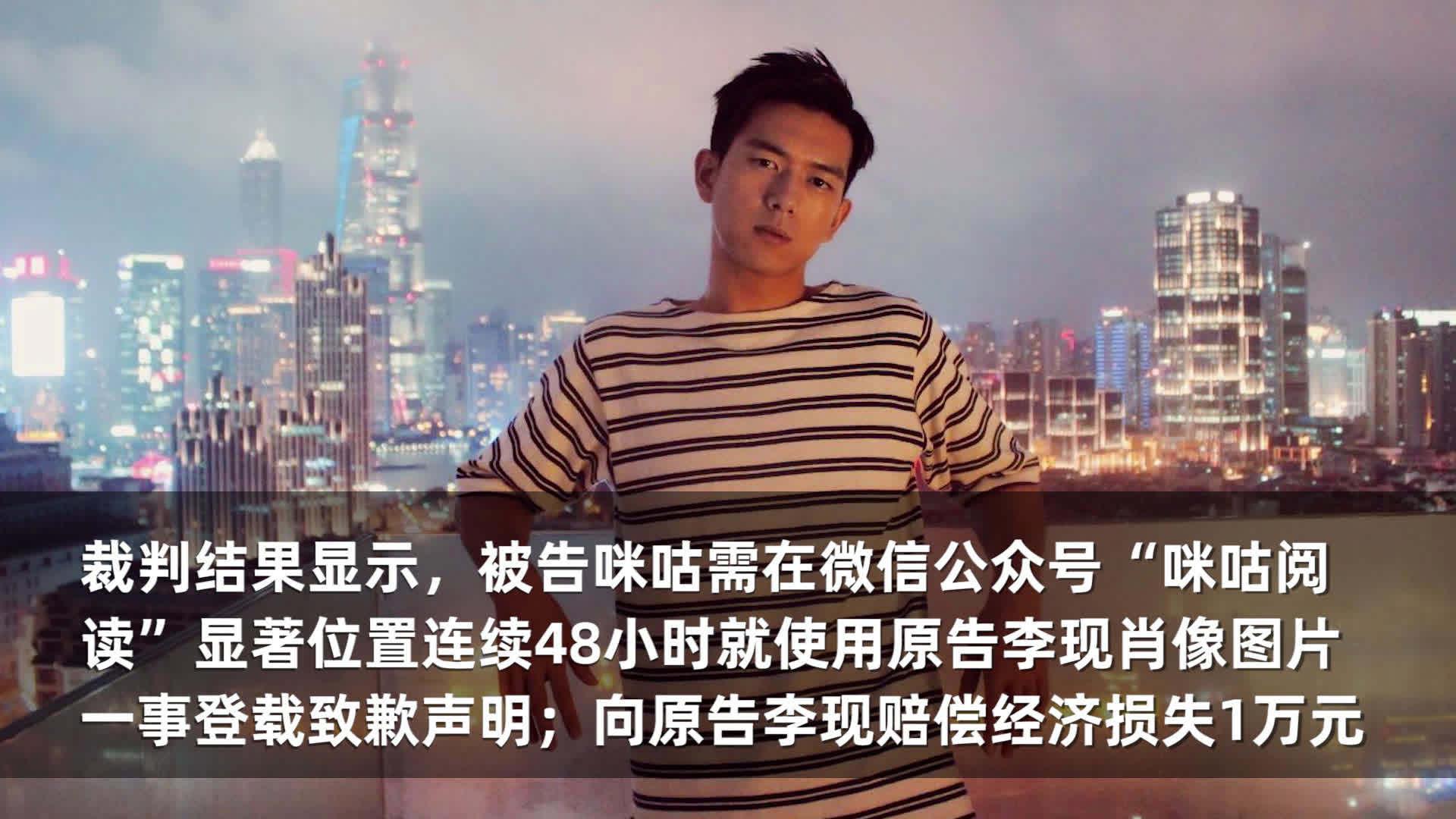 李现状告咪咕阅读侵犯肖像权 法院判定后者赔偿10000元!