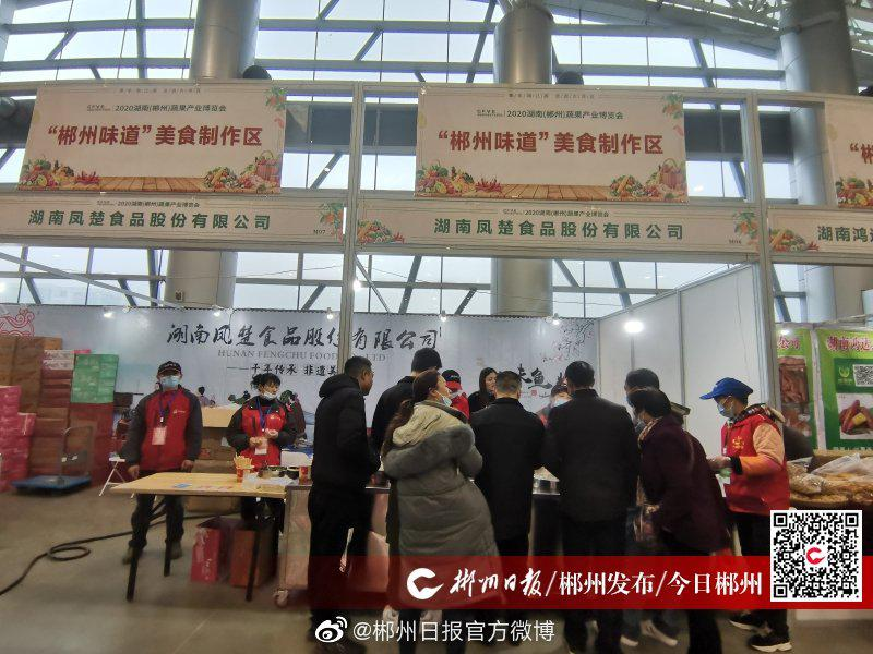 多图、视频直击   2020湖南(郴州)蔬果产业博览会开幕首日!