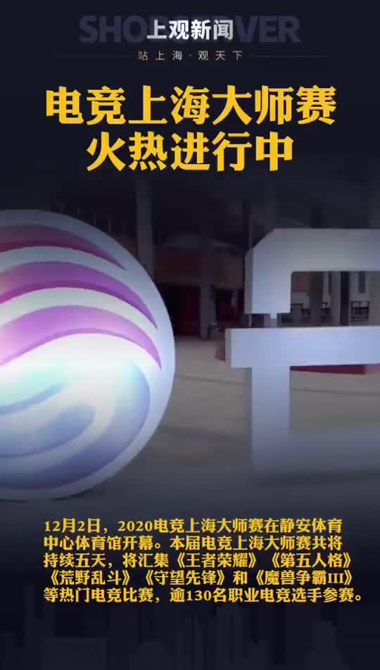 2020电竞上海大师赛在静安体育中心体育馆开幕