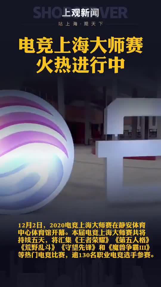 12月2日,2020电竞上海大师赛在静安体育中心体育馆开幕……