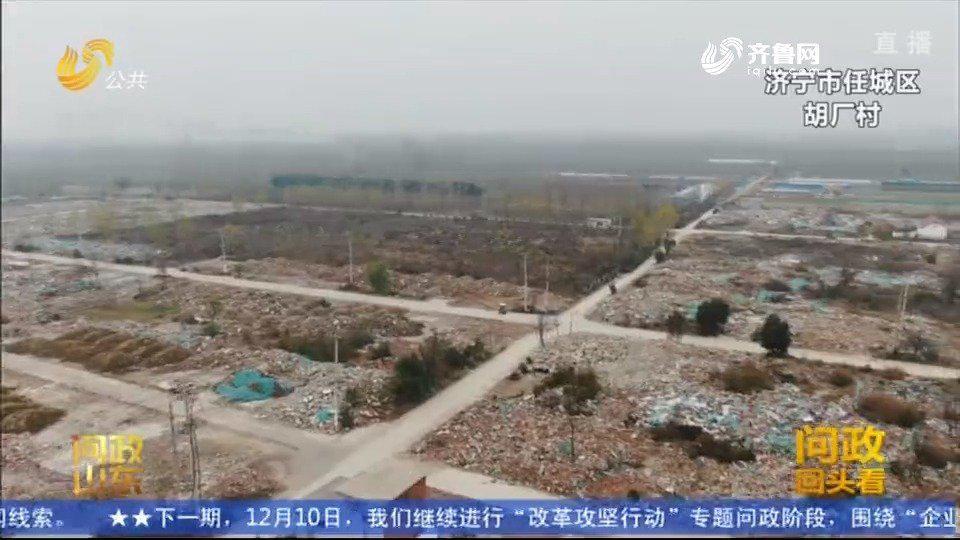 济宁拆迁区域大面积渣土堆裸露,村民:只为应付公事