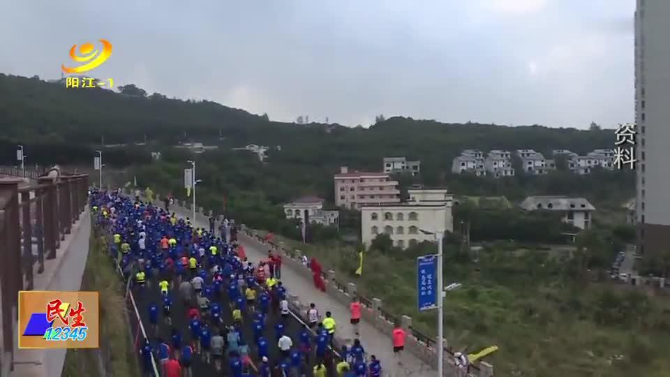 2020阳江海陵岛马拉松本月20日开跑