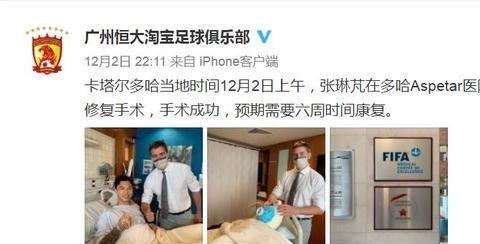 重伤!广州恒大官方宣布主力队长伤停6个星期,本赛季提前报销
