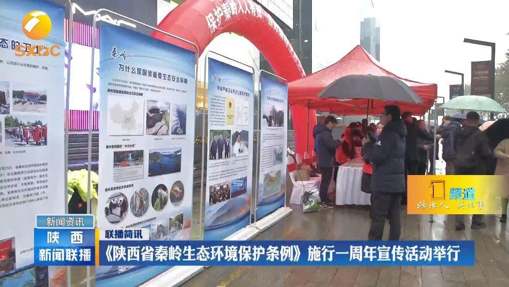 《陕西省秦岭生态环境保护条例》施行一周年宣传活动举行